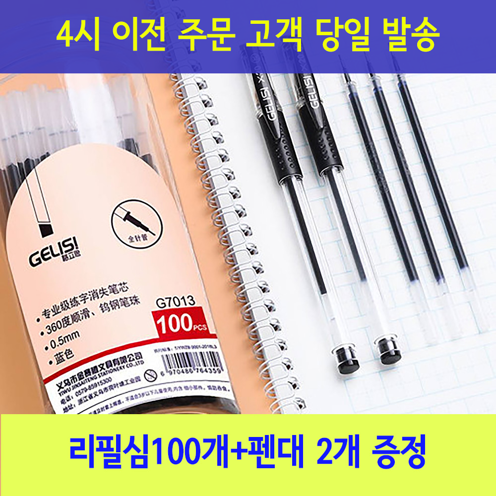 기화펜 순삭펜 기출펜 기화펜기출펜 사라지는 지워지는볼펜 비밀펜 100개, 볼펜형
