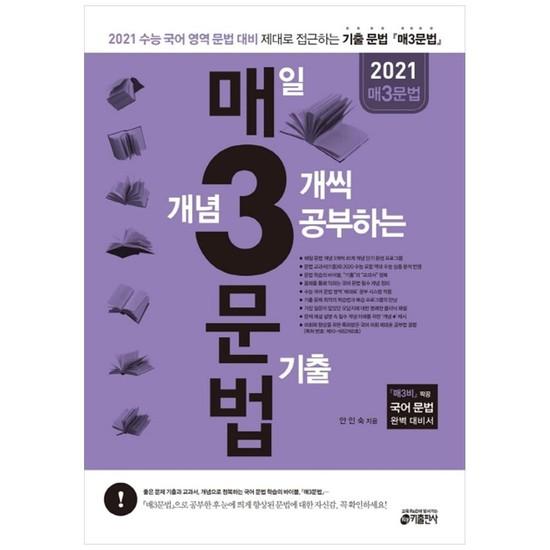[키출판사] 매일 개념 3개씩 공부하는 문법 기출 2020 2021 수