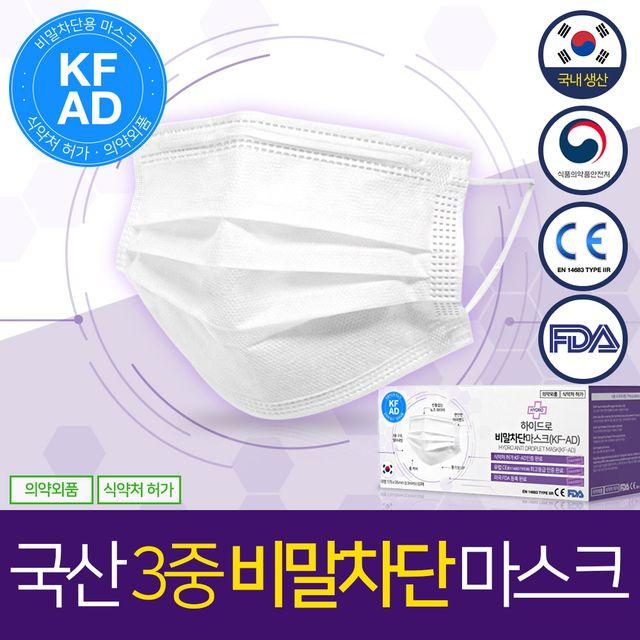 [천삼백케이] [하이드로] 국산 3중 비말차단 마스크 50매 KF-AD MB필터 마스크, 하이드로 비말차단마스크(KF-AD) 50매