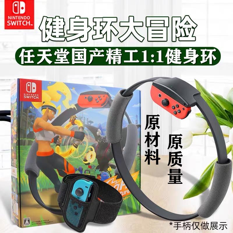 닌텐도 스위치 Nintendo Switch Mini 어린 이용 피트니스 링 Big Adventure 국내 피트니스 링-20795, 단일옵션, 옵션06
