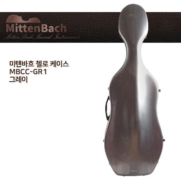 미텐바흐 첼로케이스 MBCC_GR1 그레이 하드케이스