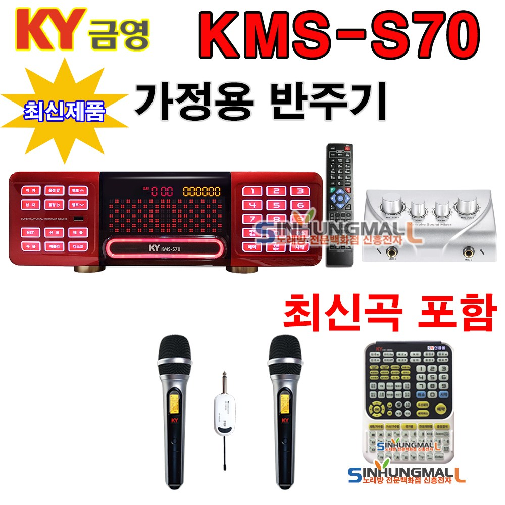 금영 KHK-300 KMS-S70 가정용노래방 KMS-S70M 업소용반주기 노래방기기, KMS-S70+무선마이크2+대형리모컨