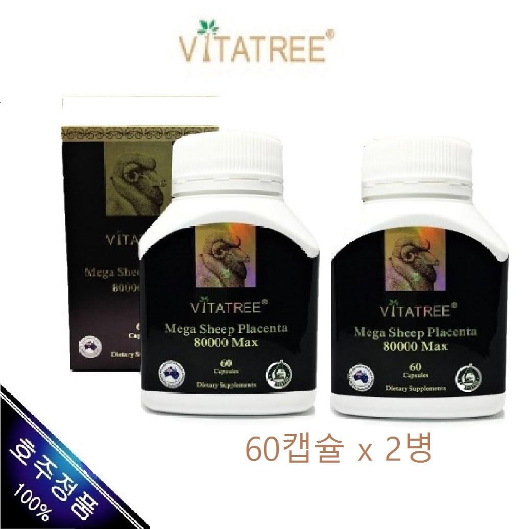 [호주직배송] 비타트리 양태반캡슐 80000mg 60캡슐X2개, 2병, 120캡슐