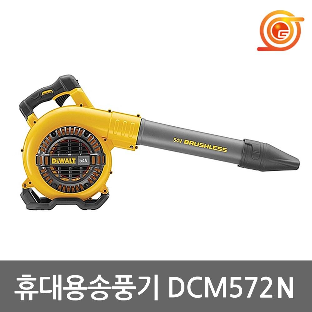 디월트 DCM572N 충전송풍기 54V 본체 DCM572X1베어툴 BL모터 플렉스볼트 차량청소