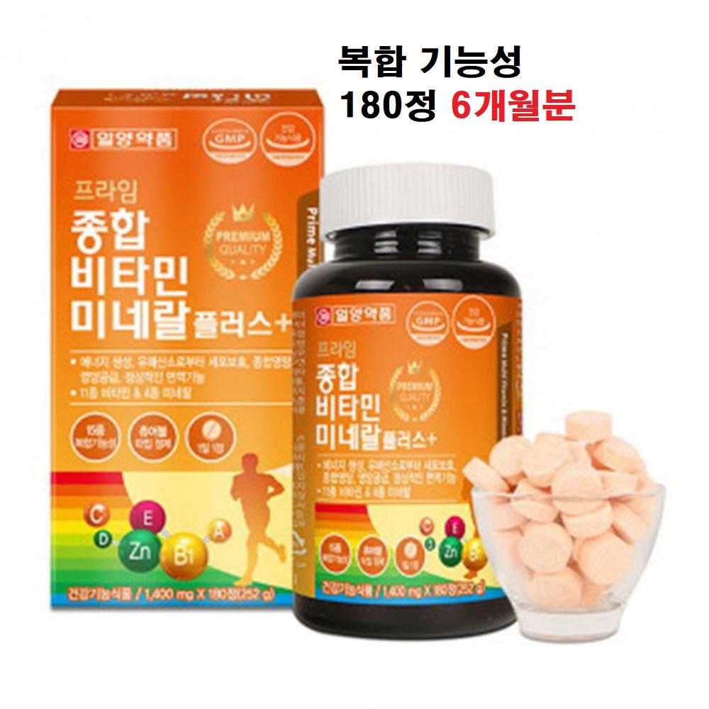 일양약품 종합비타민 츄어블 씹어먹는 멀티비타민 미네랄 영양제 캐나다 수험생 온가족 선물 복합기능성, 단일상품