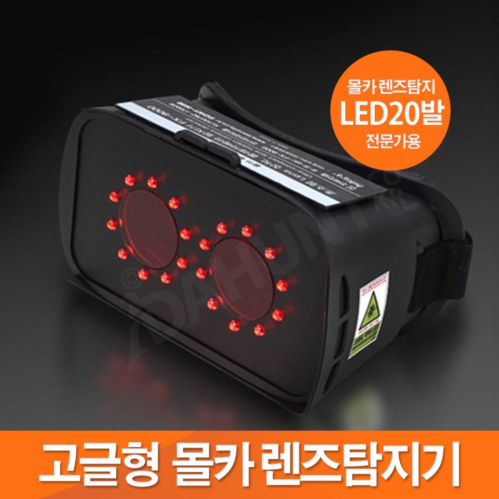 몰래카메라 탐지기 도청 몰카탐지기 FX-9000