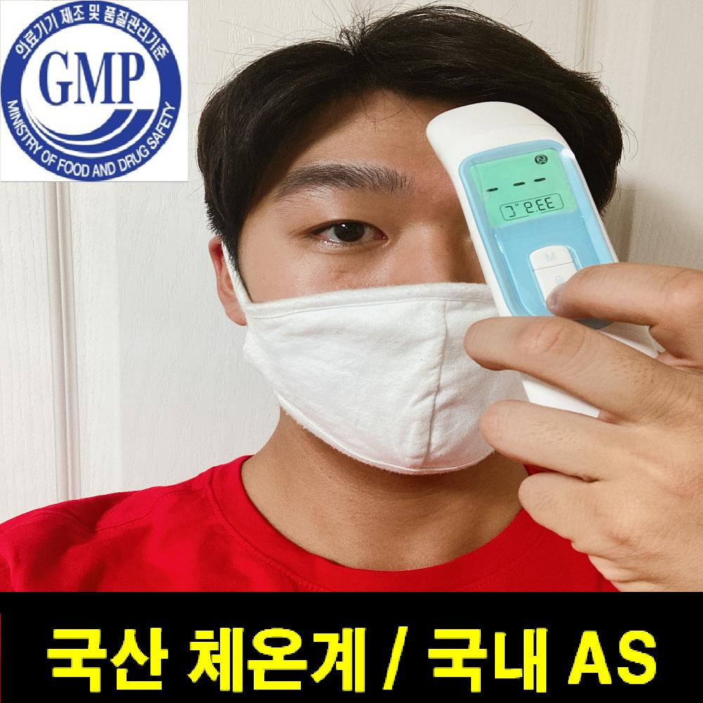 국산체온계 비접촉 접촉 듀얼 one 체온계 비접촉식 적외선 화이트 브라운 이마 귀, 1