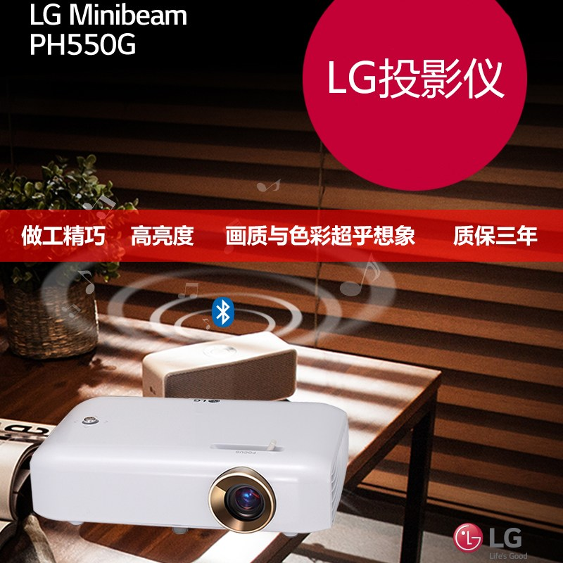빔프로젝터 LG PH550G영사 사무 가정용 노트비지니스 회의 LED무선 WIFI스마트 휴대용 프로젝터, T01-화이트