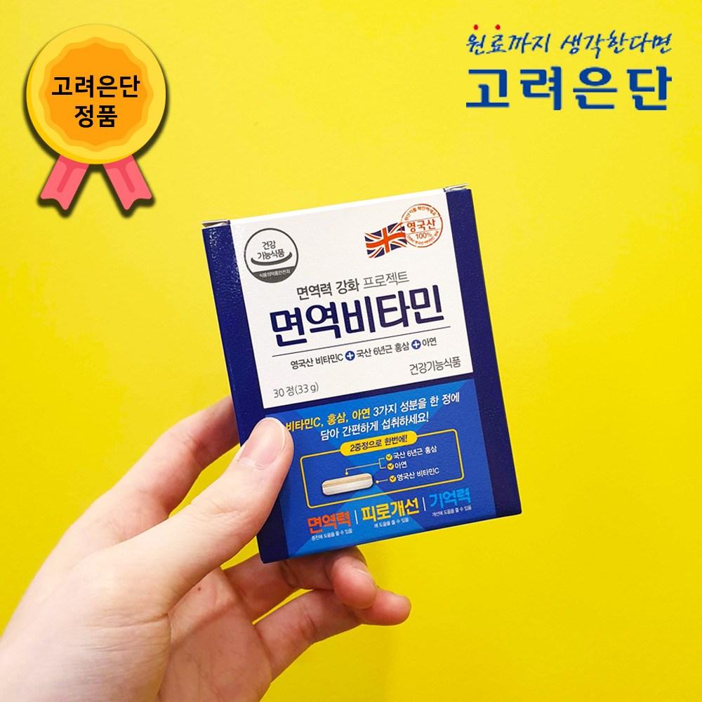 고려은단 면역비타민, 3box, 30정/33g/박스