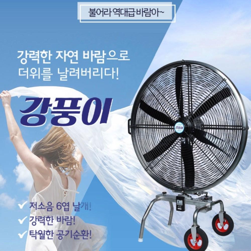 초대형선풍기 40인치선풍기 작업용선풍기 공장선풍기 실외선풍기 사무실선풍기 리모컨선풍기 강풍기 강력한자연바람 (POP 5790336492)
