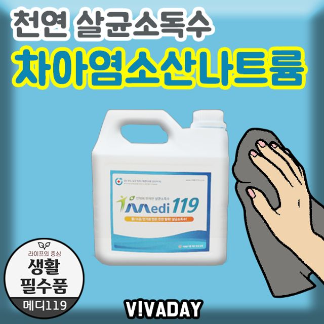 탈취 안심 중성 바이러스 살균력 살균소독수 메디119 4L - 차아염소산나트륨 방역 세정