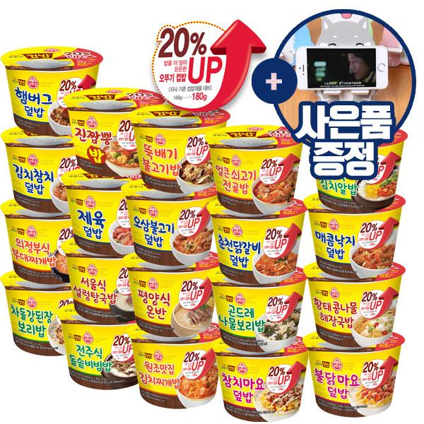 오뚜기 컵밥 증량버전 20종 + 사은품증정, 1세트