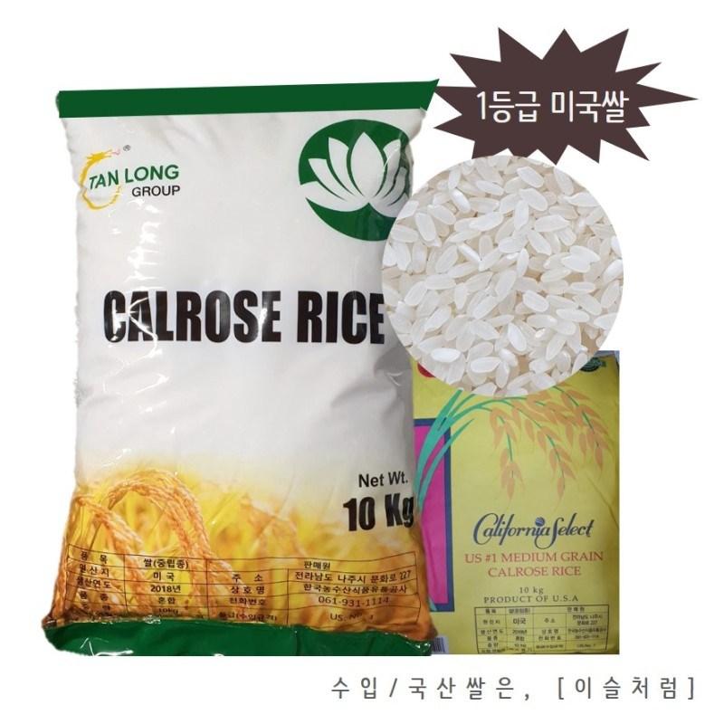 신상! 2018년 미국쌀 칼로스 1등급10kgX2, 1개, 20kg