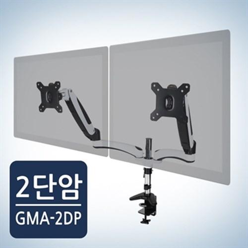 아트박스/카멜마운트 GMA-2D 듀얼모니터암 2단 거치대, 본품