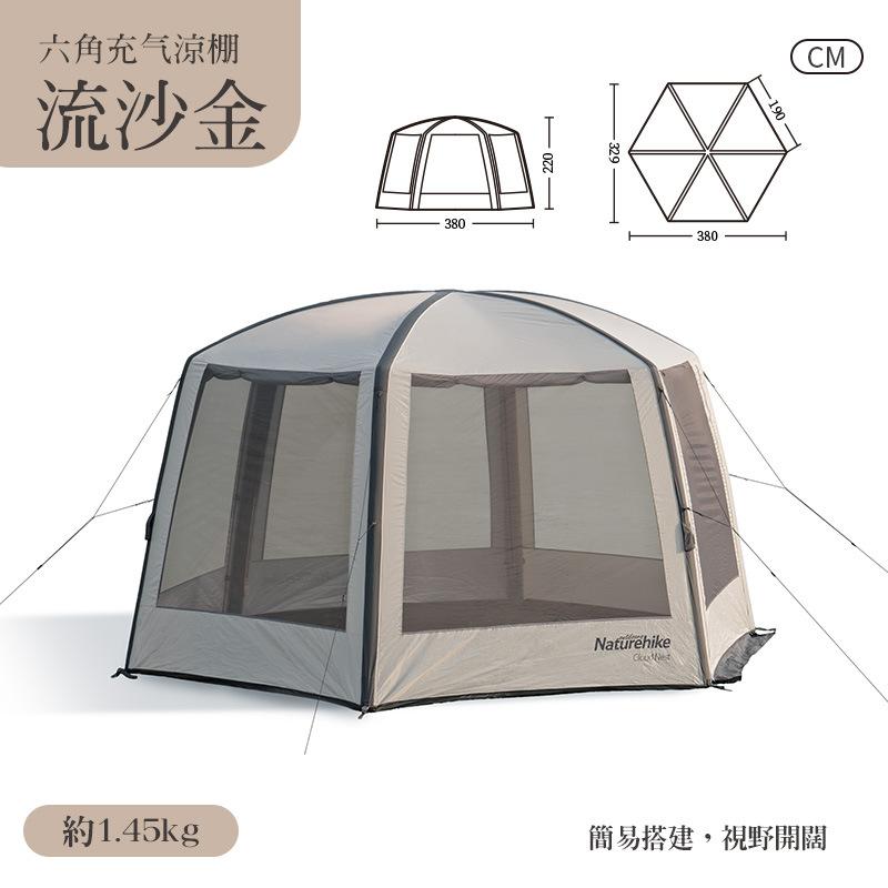 네이처하이크 에어텐트 비치 쉘터 글램핑 텐트, 퀵 샌드 골드