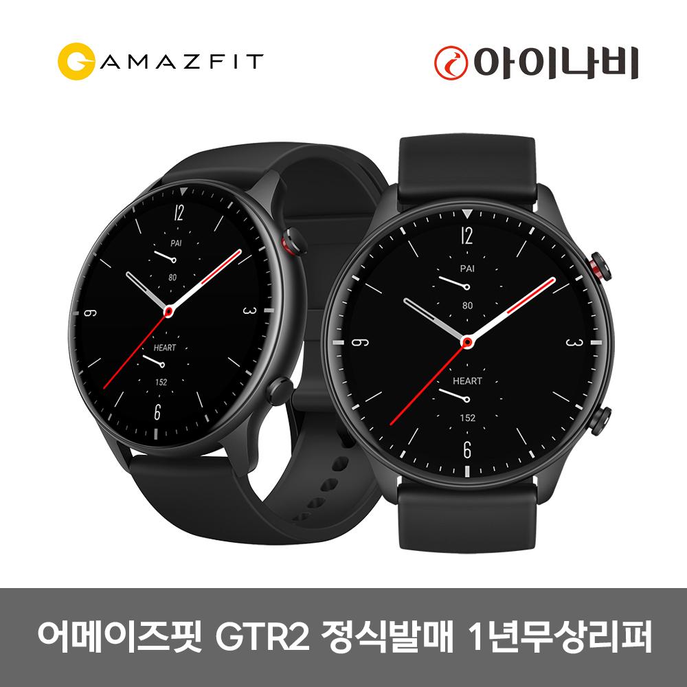 어메이즈핏 스마트워치 GTR2 국내정식발매 한글판, 알루미늄
