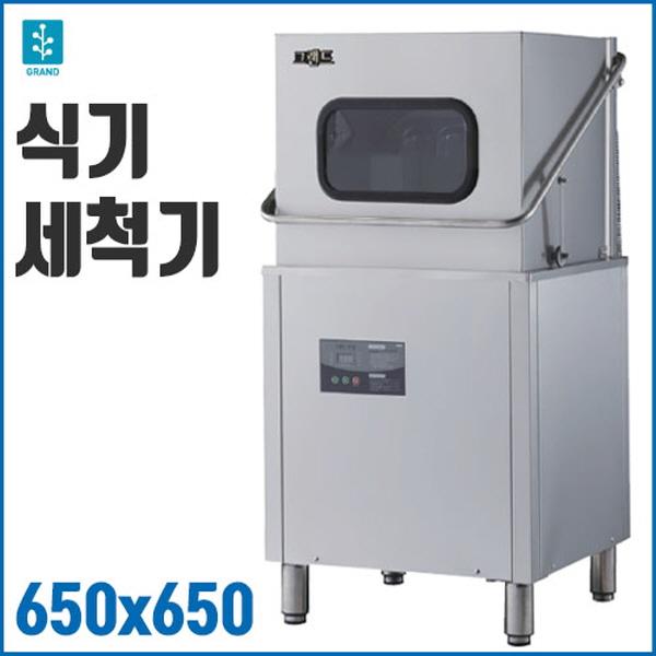 그랜드우성 식기세척기 WSD-8000 업소용 식당용 영업용