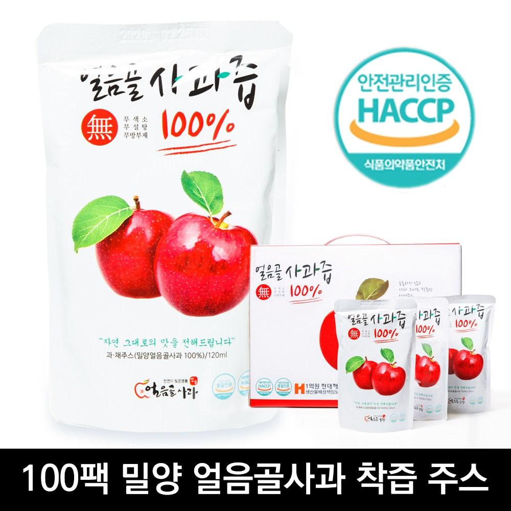 HACCP인증 밀양 얼음골사과즙 100% 50팩 100팩 120ml