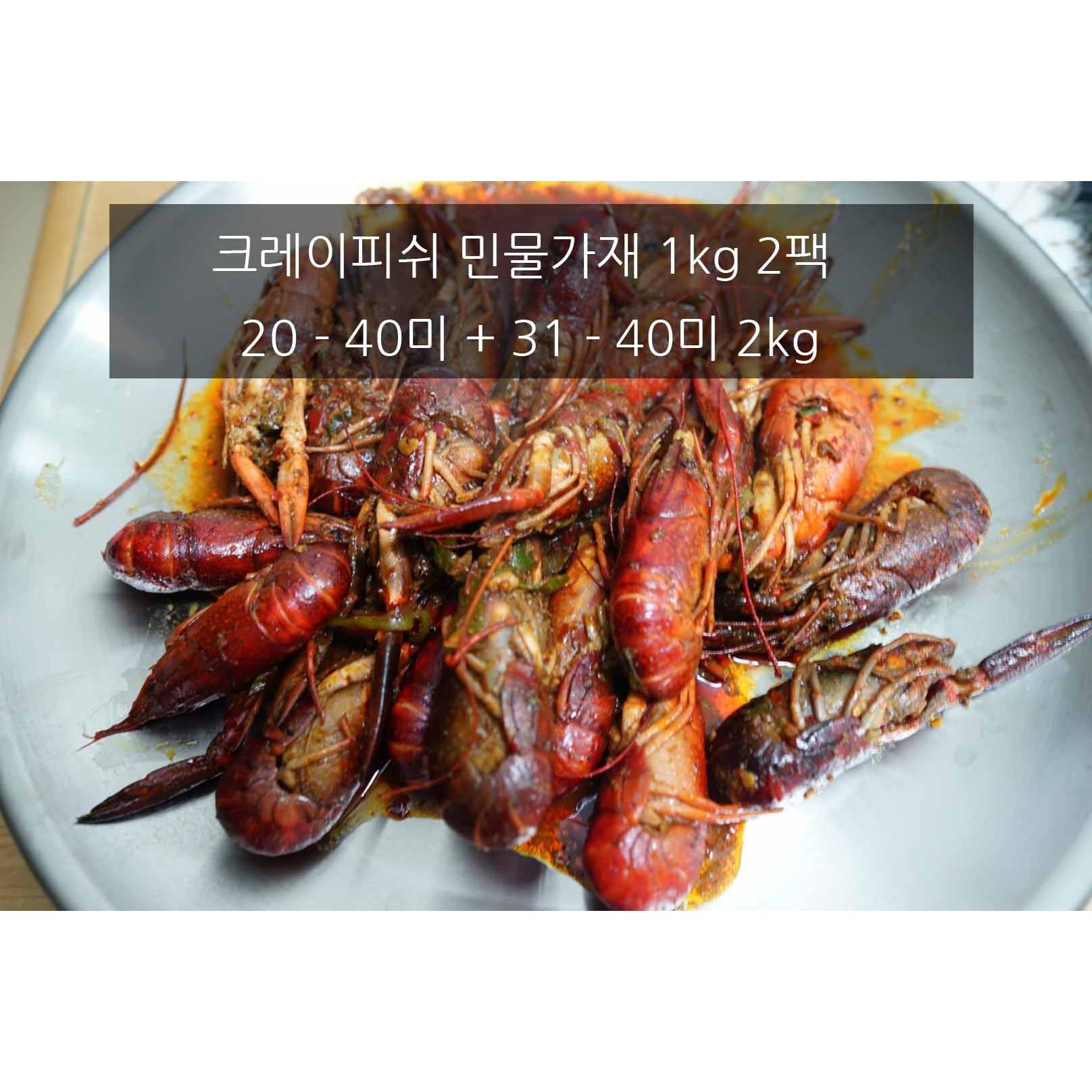 랩쿡 크레이피쉬 민물가재 2kg 21-30미 + 31-40미 + 소스 포함