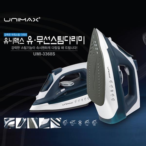 유무선 스팀다리미 (UMI-3368S)