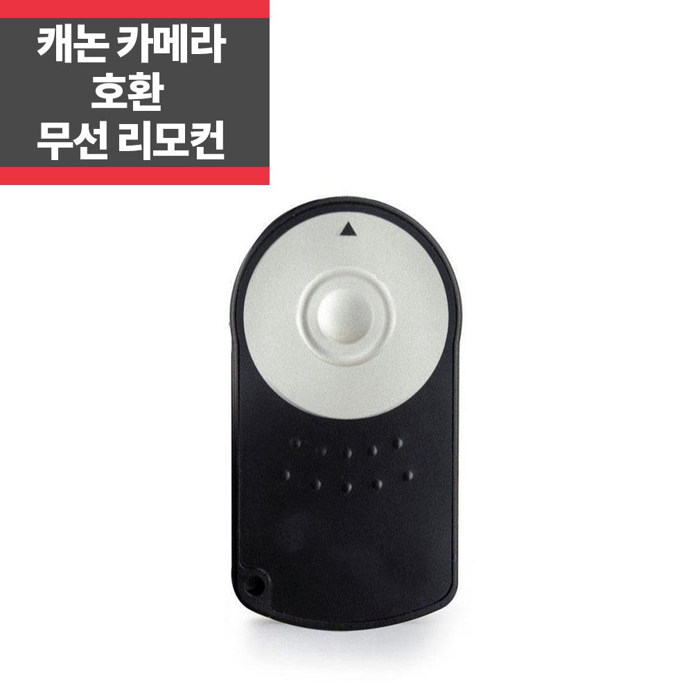캐논 카메라 호환 무선리모컨 750D 700D 650D 100D_IP, 단일상품