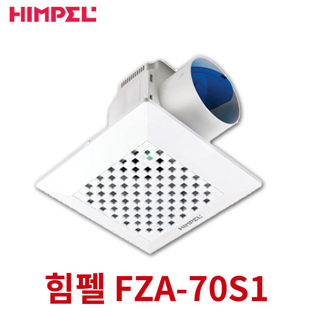 힘펠 FZA-70S1 화장실 욕실용 환기팬, 1개