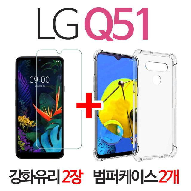 스톤스틸 LG Q51 액정 강화유리 필름 2장 + 투명 범퍼 케이스 2개, 1세트