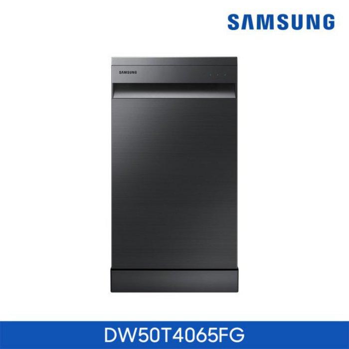 [2021년 1월 출고예정] 삼성전자 8인용 식기세척기 DW50T4065FG [블랙/프리스탠딩], 옵션없음, 옵션없음