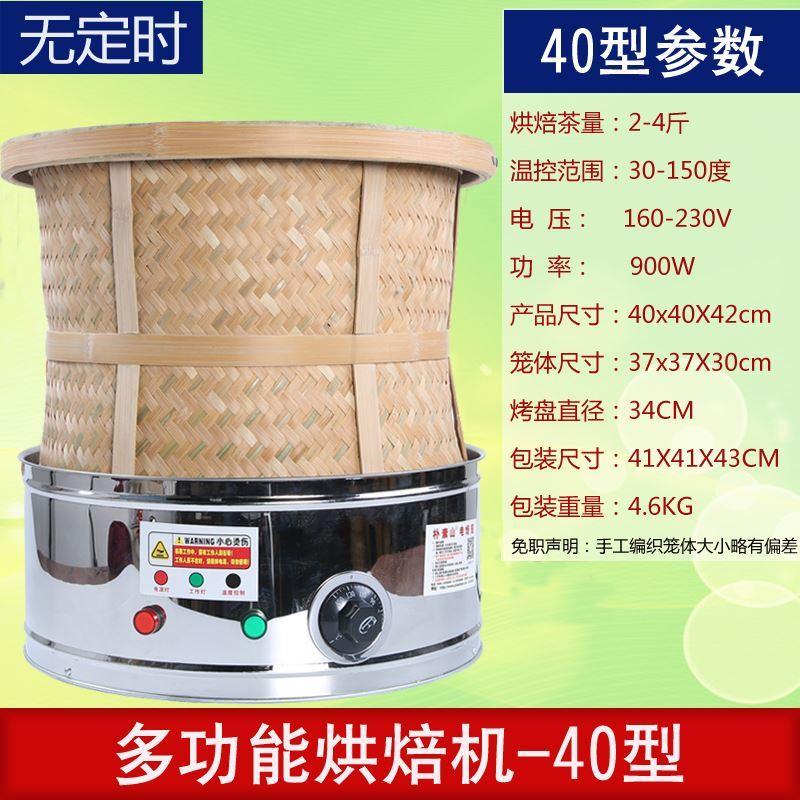과일건조기 다기 식품 약재 건조기 차잎 베이킹기 가정용전기 미니소형 찻잎건조, T09-40형없음 타이머 세트포장-E46