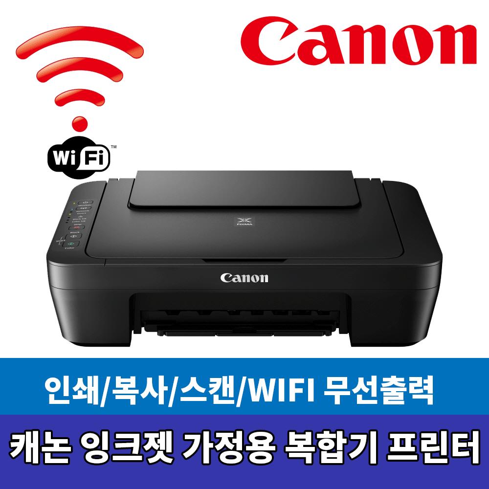 Canon PIXMA mg3095w 가정용 잉크젯 복합기 프린터기 (정품잉크포함), 캐논 MG3095W (잉크포함)