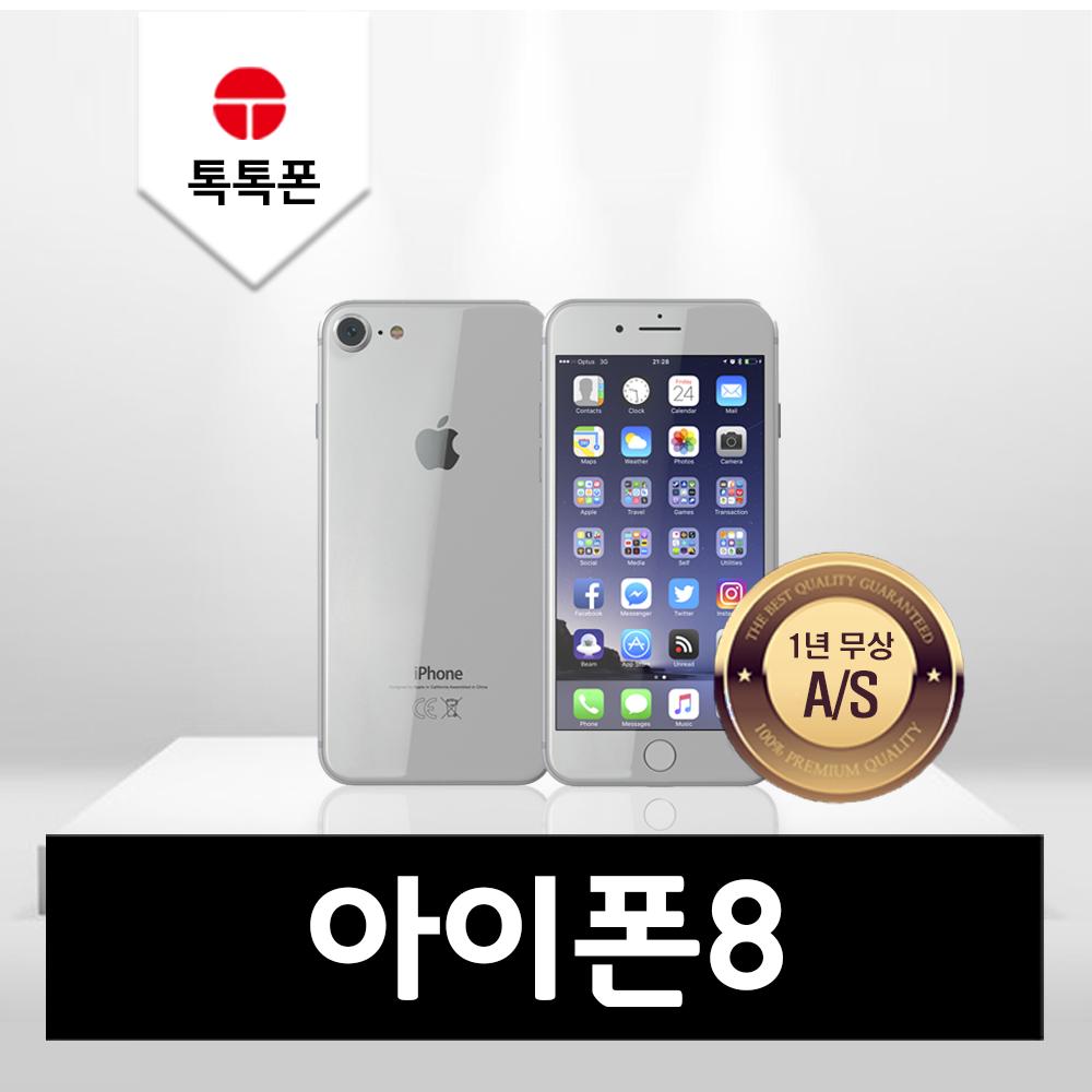 아이폰8 -믿을수 있는 최저가 공기계/중고폰, B등급, 64GB, 골드