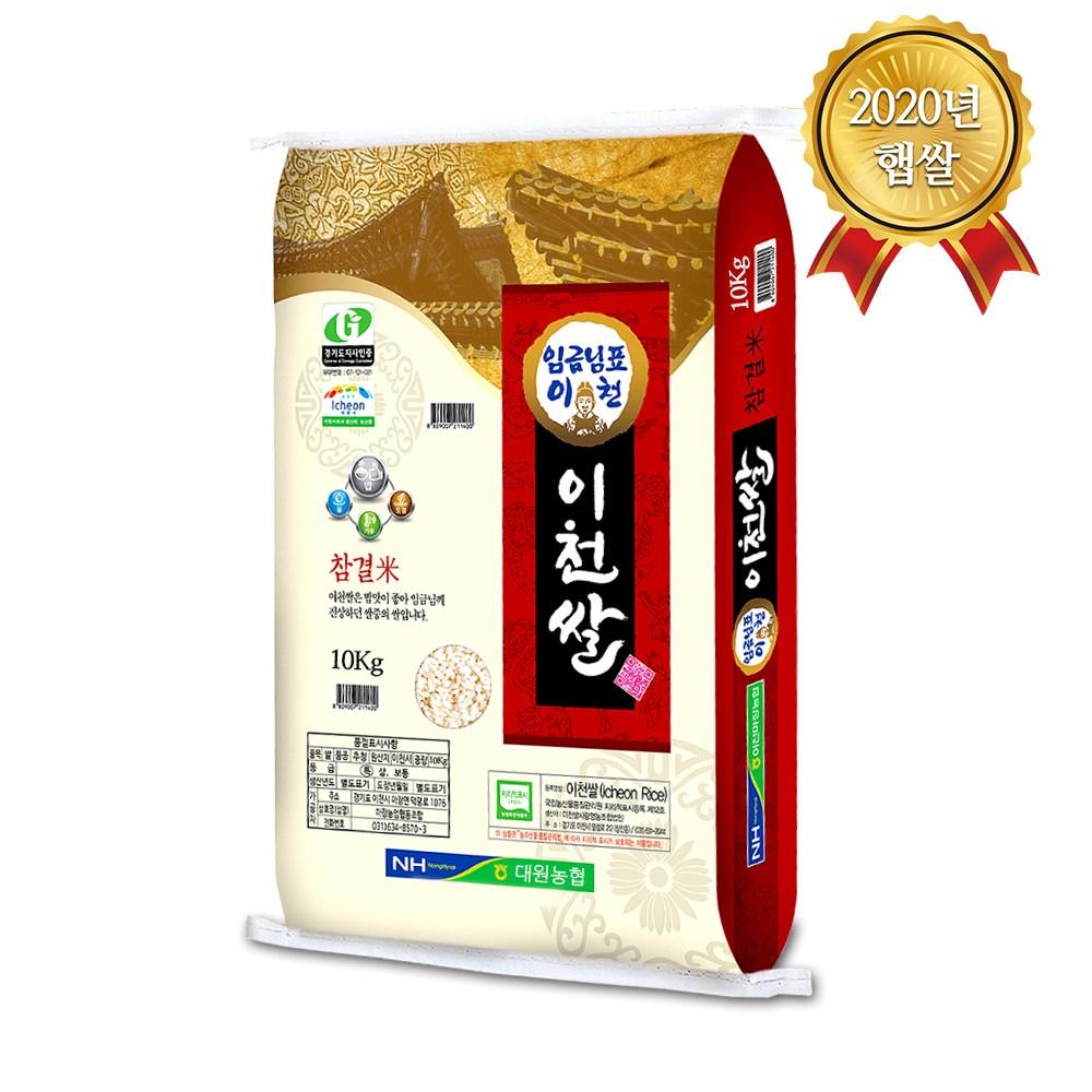 2020년 농협 임금님표 이천쌀, 10Kg, 1개