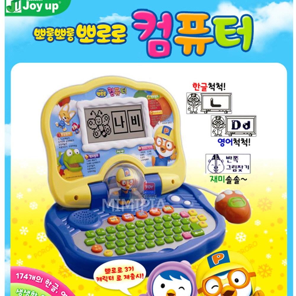 뽀로로 컴퓨터 노트북 (2종) 유아 초등 프로그램 언어 놀이 교육 컴퓨터, 1. 뽀로로 컴퓨터