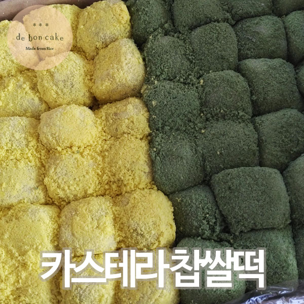 드봉케이크 카스테라찹쌀떡 카스테라인절미 카스테라경단 (48개입), 1.9kg, 1박스