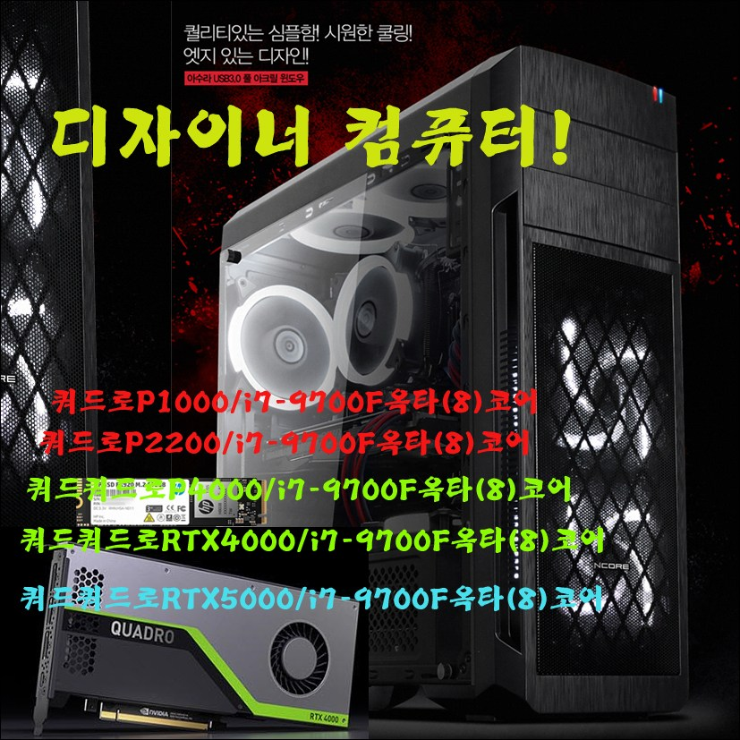 인텔i7-9700KF 쿼드로RTX4000-D6-8G i7-9700KF옥타(8)코어-16G-쿼드로RTX4000, Intel i7-9700F/16G/쿼드로RTX4000/정격 700W, Intel i7-9700KF/16G/쿼드로RTX4000