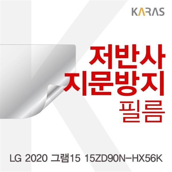 QLQ498327LG 15ZD90N-HX56K 그램15 저반사필름 2020 지문방지 액정필름 전용필름, 1