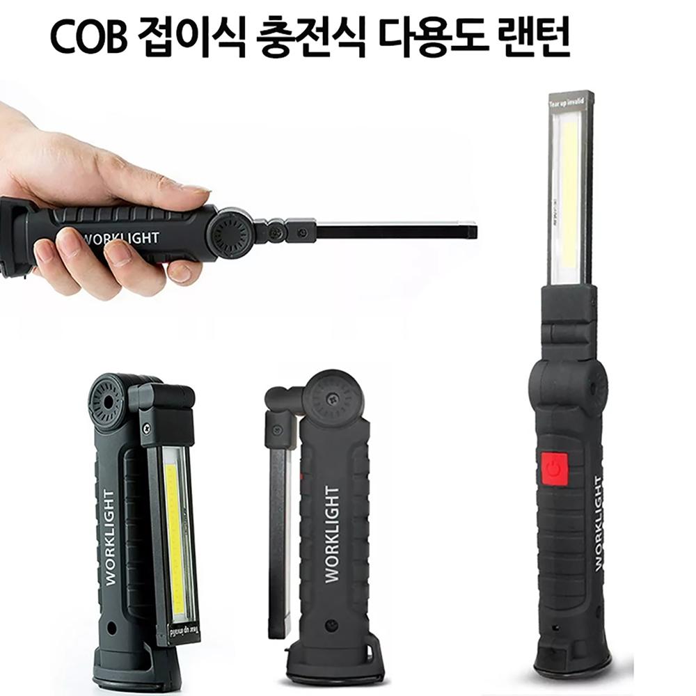 COB 칩 LED 충전식 손전등 후레쉬 캠핑 랜턴 작업등 자석 DJDWY6833, 1개