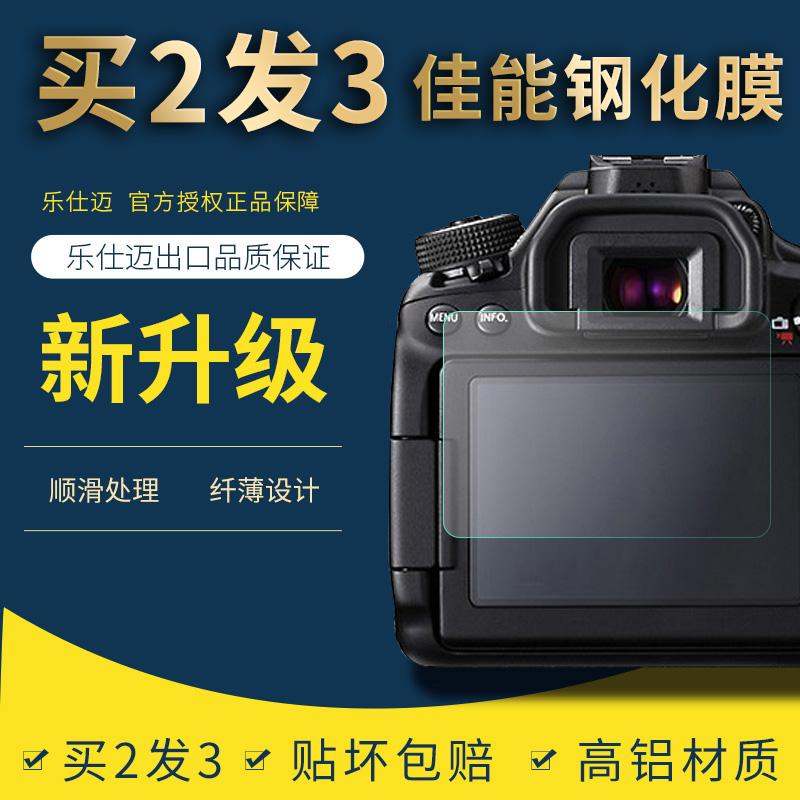 카메라 강화유리 필름 캐논 M50M6M2005D4M100M6II 스크린 보호필름 EOSRRP90D60D70D 유리, EOSRP 강화유리 필름