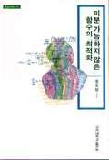 미분 가능하지 않은 함수의 최적화(학술연구총서 54), 고려대학교출판부