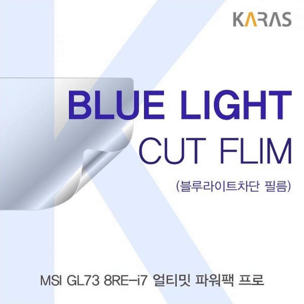 레브 MSI GL73 8RE-i7 얼티밋 파워팩 프로 블루라이트컷필름K 노트북 보호필름, 1