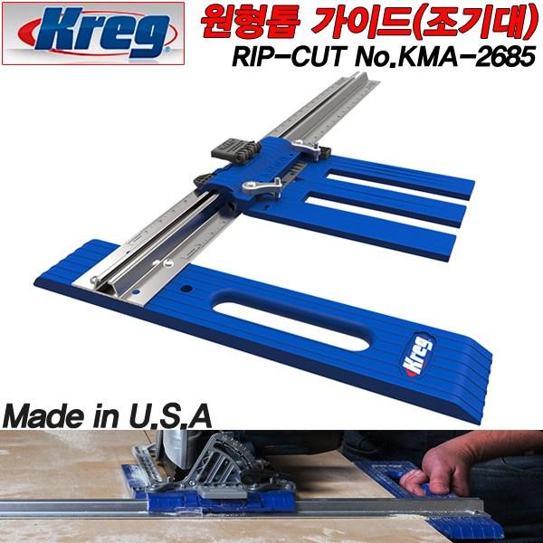 Kreg 미국 크래그 신형 립컷 KMA2685 원형톱조기대 (POP 1114719733)