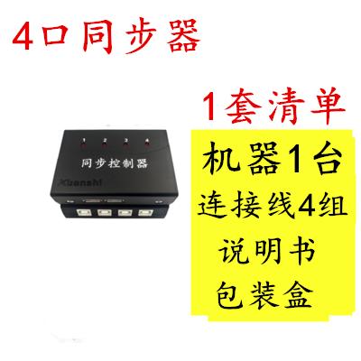 게임컨트롤러 헌씨 6dnf녹음 기 4개 4km기록장치 매직 게임 싱크로장치 제어기, 1개, T01-4구동 만보기 :1세트