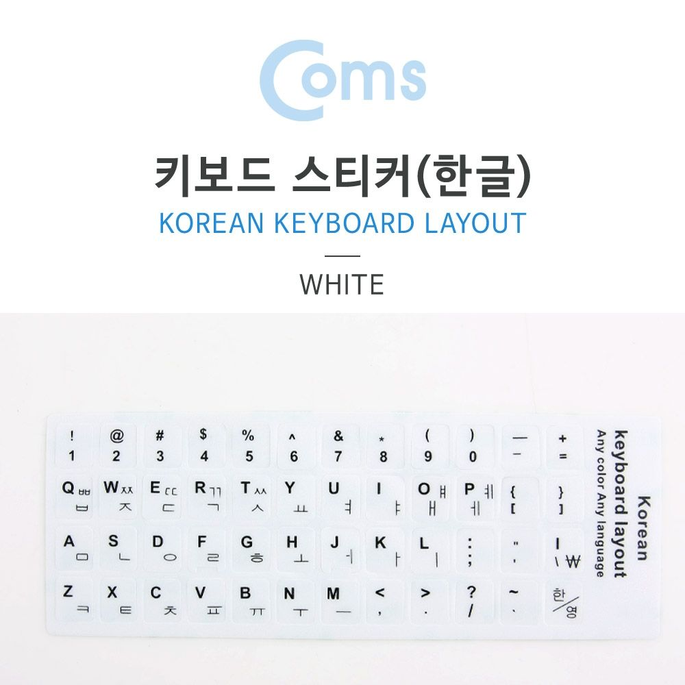 Coms 키보드 자판 스티커 (한글), 쎄이지 1, 쎄이지 본상품선택