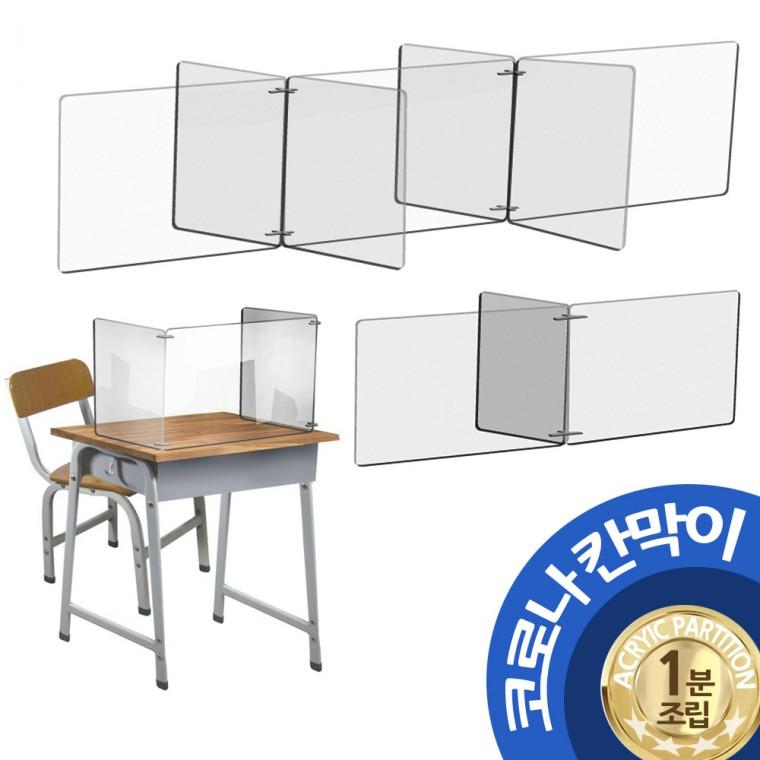 학교 식당 학원칸막이 안티비말 앞가림막 교실 식당 투명 아크릴칸막이, 가아크릴판1장가1