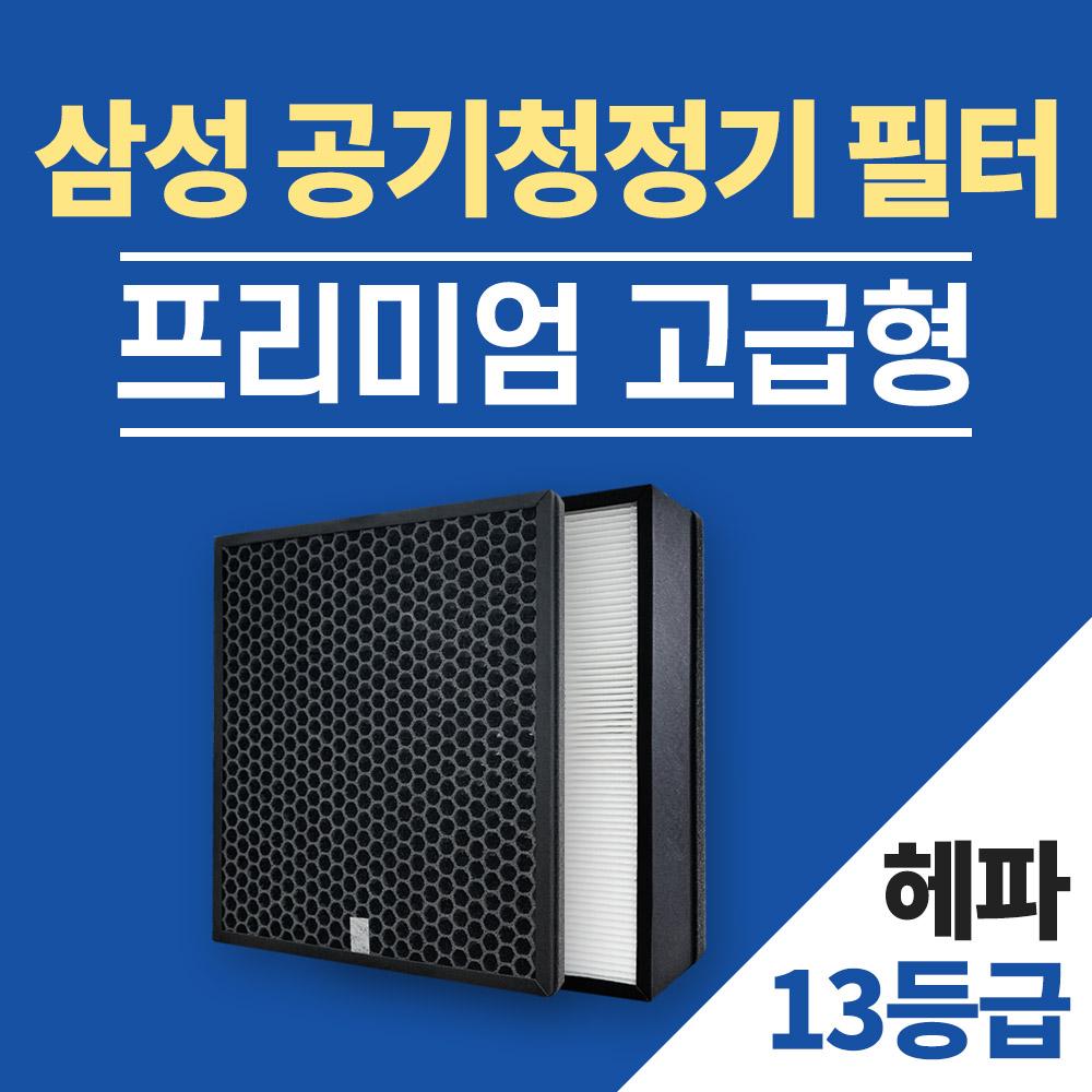 삼성 AX020FCVANDD 필터 H13등급 블루스카이 3000 국내산 공기청정기 CFX-A100D CFX-2TCC, 2.CFX-A100D/CFX-2TCC 고급형
