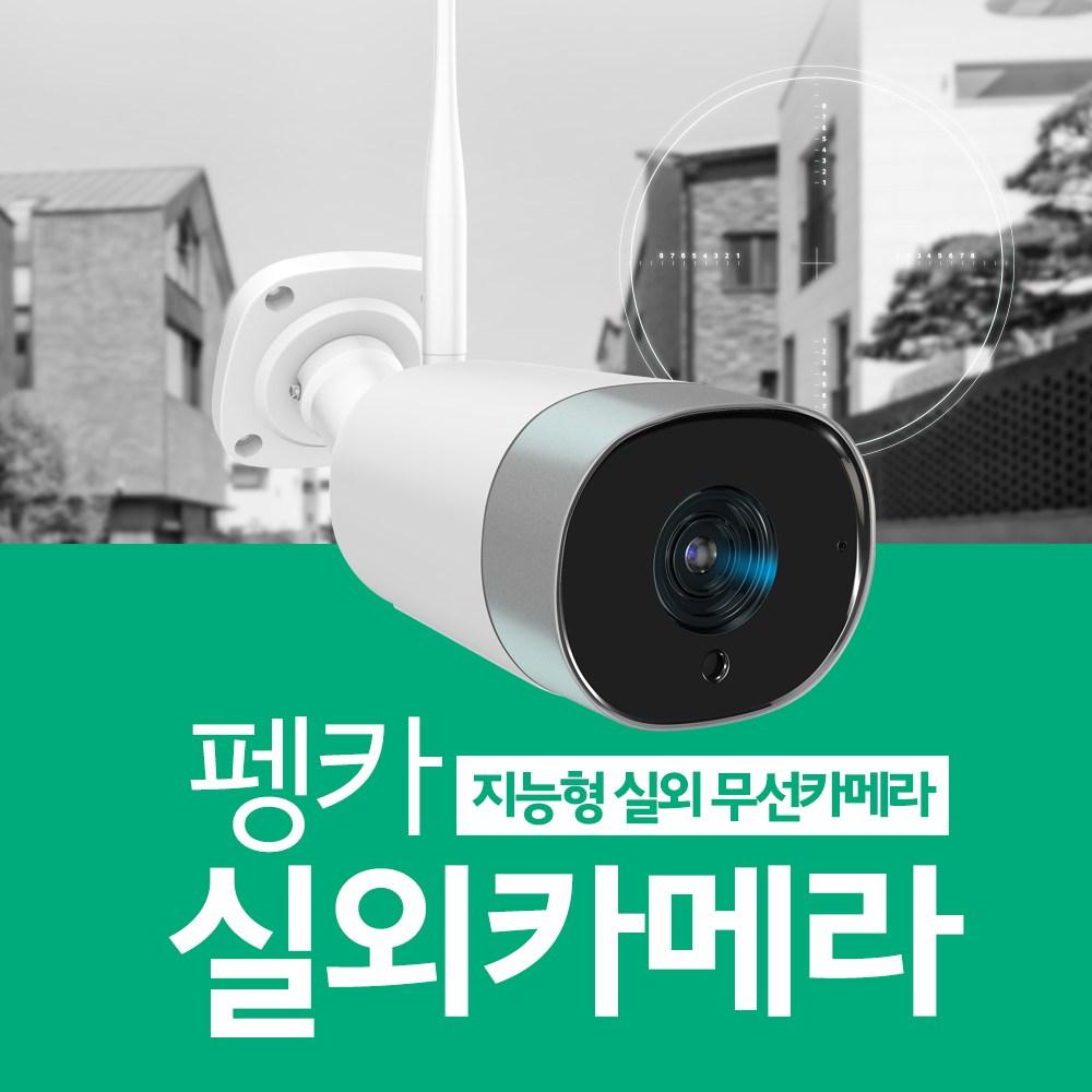 펭카 실내 실외 홈CCTV 주차장 감시 쓰레기 투기 카메라 홈캠 홈카메라 200만화소, 실외카메라 본품
