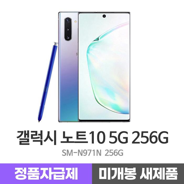 삼성 갤럭시노트10 5G 256G 완전자급제 새제품 공기계, 아우라글로우, 자급제새제품_갤럭시노트10 5G 256G