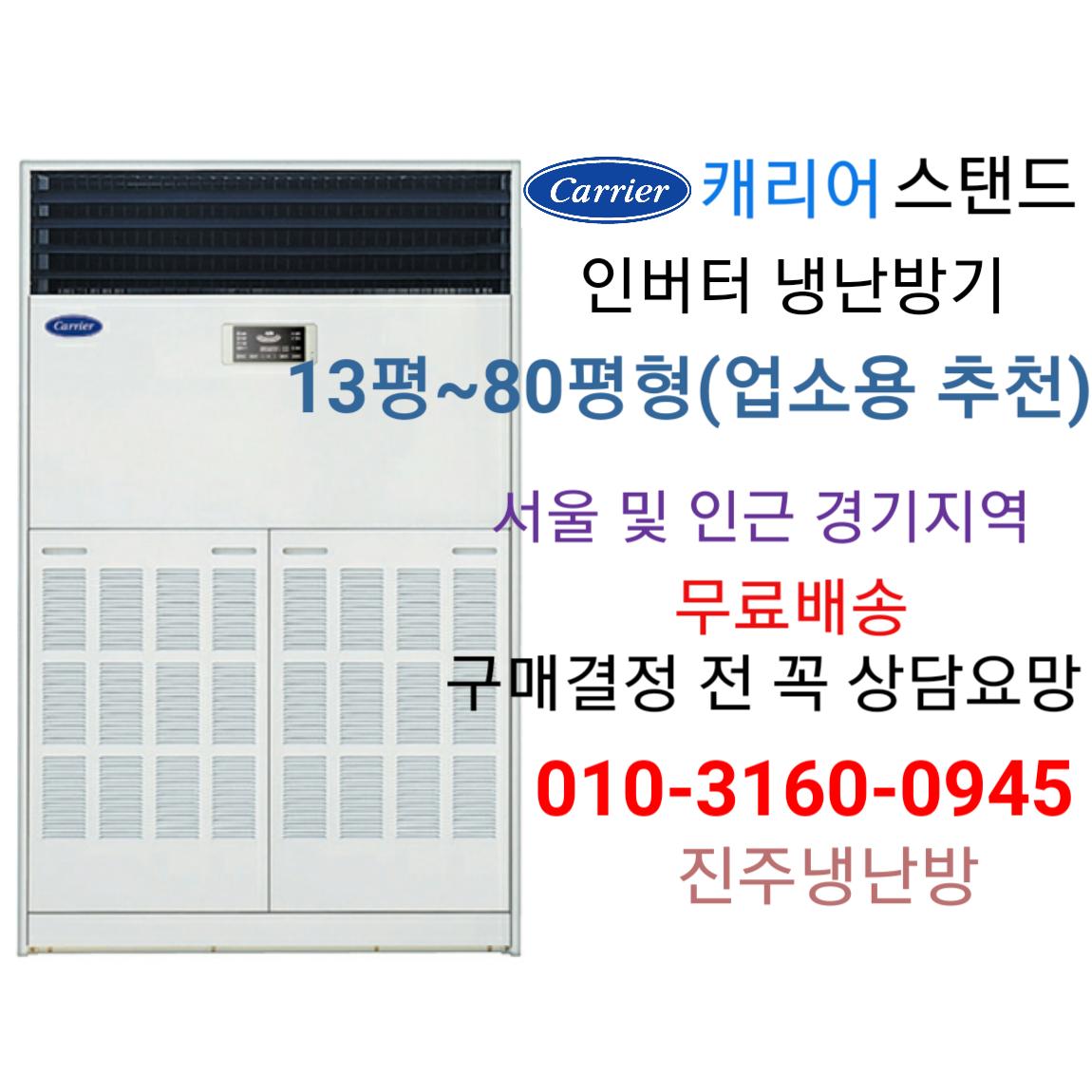 캐리어 인버터 스탠드 냉난방기, 60평형 : CPV-Q2206KX