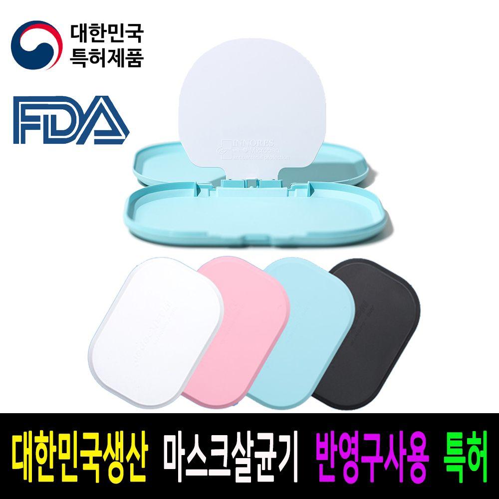 국산 휴대용 마스크 살균기 케이스 소독기 보관 방법, 핑크