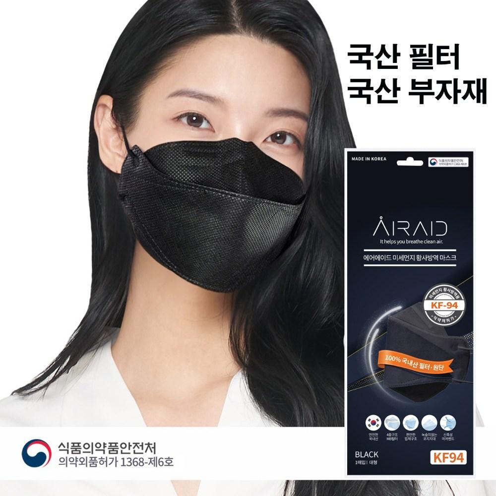 에어에이드 국산필터 KF94(화이트 블랙) 의약외품 마스크 1매입x50매(장당 350원 400원), 국산필터 KF94(블랙) 50매묶음